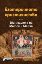 Езотеричното християнство. Том 2 - Евангелията на Матей и Марко