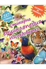 """Цветовете на природата - стикерна енциклопедия """"Изследовател"""""""