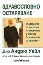 Здравословно остаряване