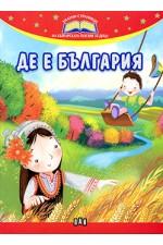 Де е България - стихотворения за деца
