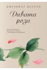 Дивата роза - книга 3