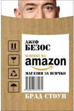 Джеф Безос и векът на Amazon
