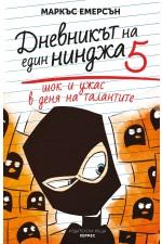 Шок и ужас в деня на талантите, книга 5 (Дневникът на един нинджа)