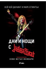 Дни и нощи с Judas Priest. Хеви метъл мемоари