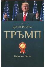 Доктрината Тръмп