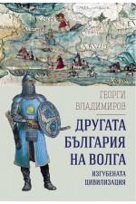 Другата България на Волга - изгубената цивилизация