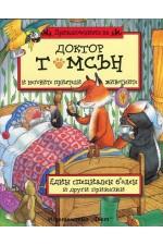 Един специален болен (Приключенията на доктор Томсън и неговите приятели животните)