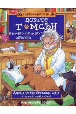 Един уморителен ден (Приключенията на доктор Томсън и неговите приятели животните)