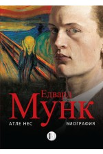 Едвард Мунк. Биография