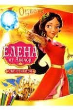 Елена от Авалор - книжка за оцветяване със стикери