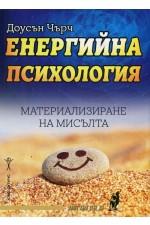 Енергийна психология