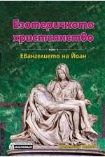 Езотеричното християнство. Евангелието на Йоан - том 1