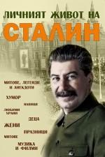 Личният живот на Сталин