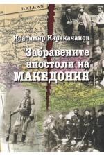 Забравените апостоли на Македония