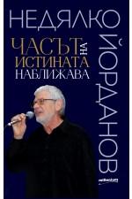 Недялко Йорданов - Часът на истината наближава