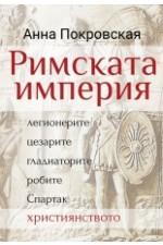 Римската империя - легионерите, цезарите, гладиаторите, робите, Спартак, християнството