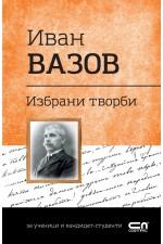 Иван Вазов - Избрани творби