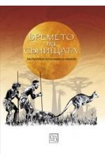 Времето на сънищата - Австралийски приказки и легенди