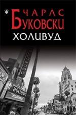 Холивуд - Буковски