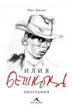 Илия Бешков - Биография