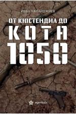 От Кюстендил до кота 1050