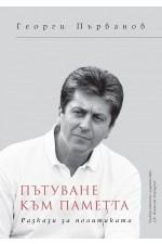 Георги Първанов - Пътуване към паметта - Разкази за политиката