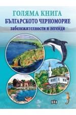 Голяма книга. Българското Черноморие: забележителности и легенди