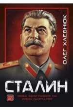 Сталин - Нова биография на един диктатор