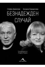 Безнадежден случай - Богдана Карадочева, Стефан Димитров