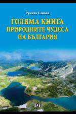 Голяма книга. Природните чудеса на България