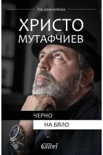 Христо Мутафчиев. Черно на бяло