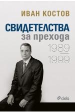 Свидетелства за прехода. 1989-1999/ твърда корица