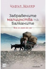 Забравените малцинства на Балканите