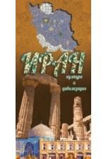 Иран – култура и цивилизация