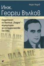 """Инж. Георги Вълков - създателят на вестник """"Пладне"""", екзекутиран за сътрудничество със САЩ"""