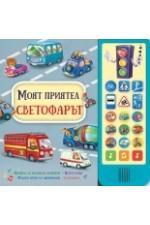 Моят приятел светофарът • Книга със звуци
