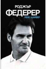 Роджър Федерер - твърда корица