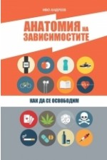 Анатомия на зависимостите