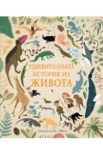Удивителната история на животните