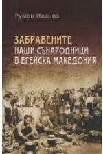 Забравените наши сънародници в Егейска Македония