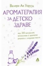 Ароматерапия за детско здраве