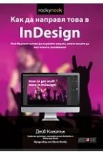 Как да направя това в InDesign