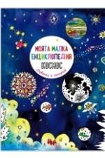 Моята малка енциклопедия Космос - оцвети и открий