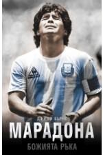 Марадона. Божията ръка