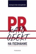 PR като обект на познание