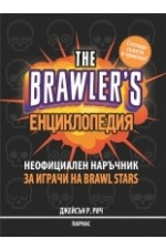 The Brawler's енциклопедия: Неофициален наръчник за игрите на Brawl Stars