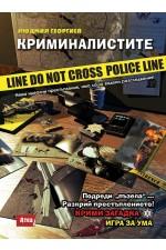 Криминалистите. Крими-загадка 3: Игра за ума