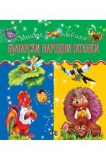 Български народни гатанки