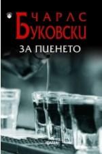 За пиенето