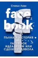 Пълната история на FACEBOOK: Идеализъм или сделка с дявола
